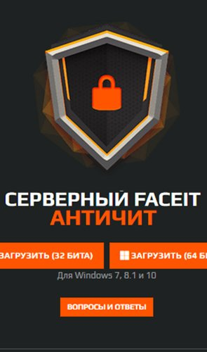 Faceit AntiCheat
